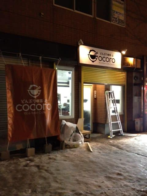 Cocoro_2
