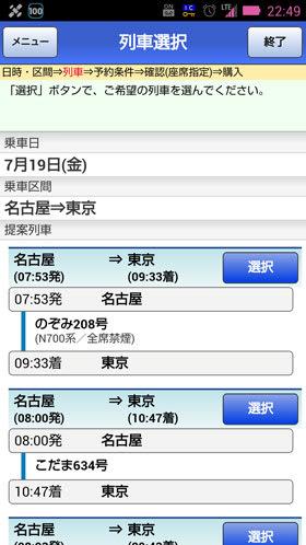 EX予約の列車選択画面