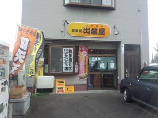 秋田で食べるぅ~~~~