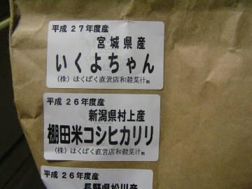 いくよちゃん_宮城県産新米