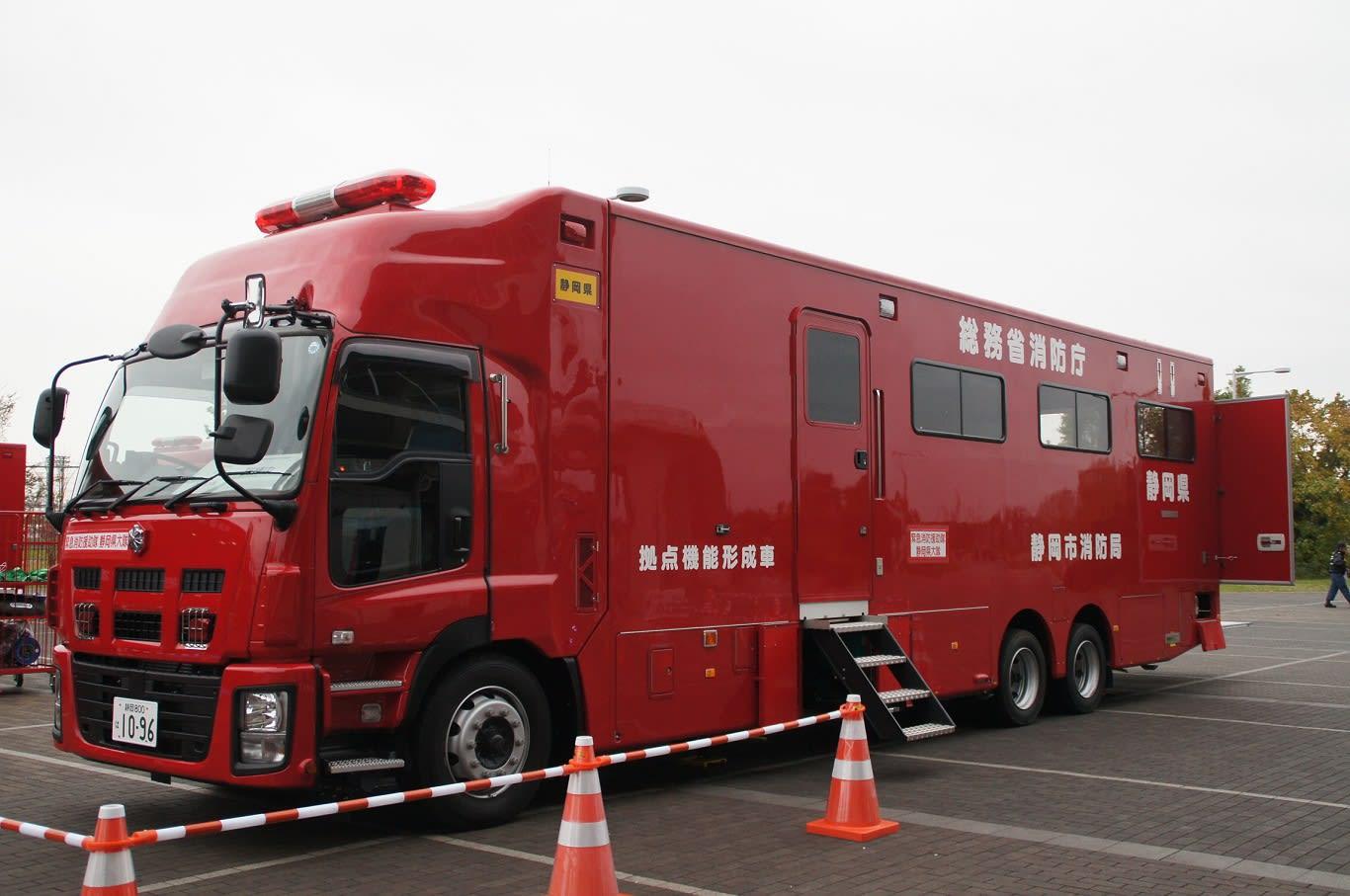 静岡市消防局 拠点機能形成車 - 全国の消防車輌大集合