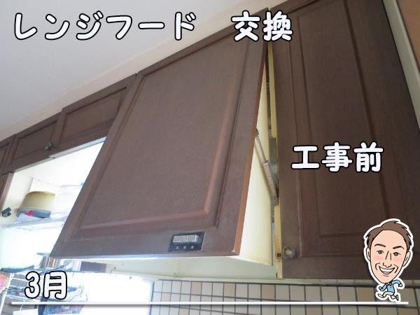 博多の建築士三兄弟_レンジフード・フジ工業製CKR-60