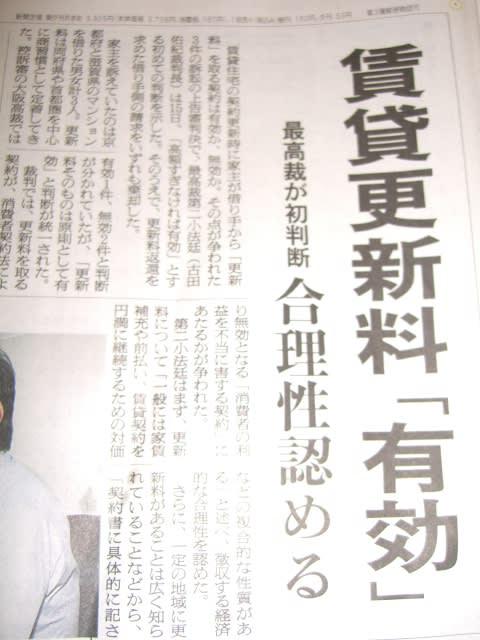 東京下町・新小岩駅の不動産屋二代目のつぶやき