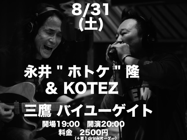 Hotokekotez130831_2
