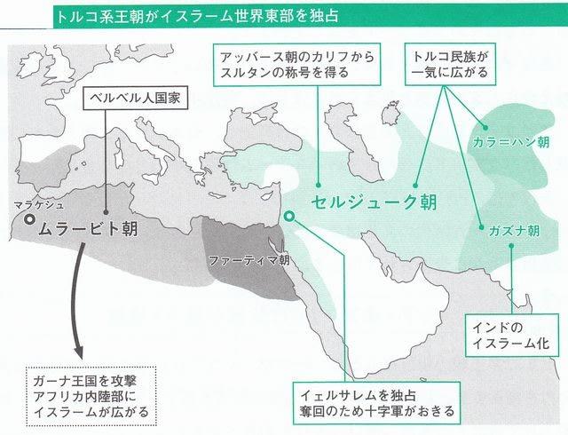 中東の歴史11(セルジューク朝、ガズナ朝、ムラービト朝=ベルベル人 ...