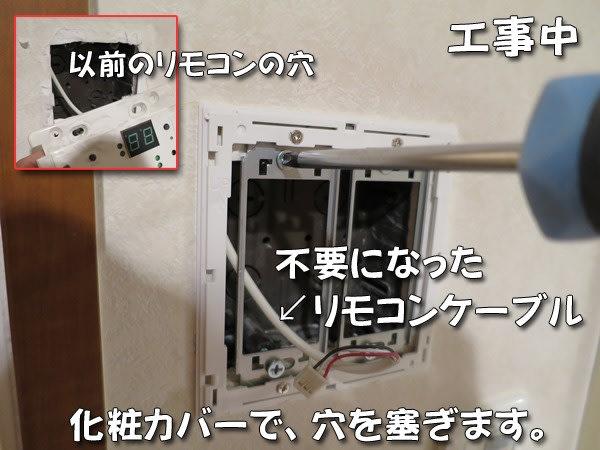 パナソニックFY-13UG5Vリモコンケーブル