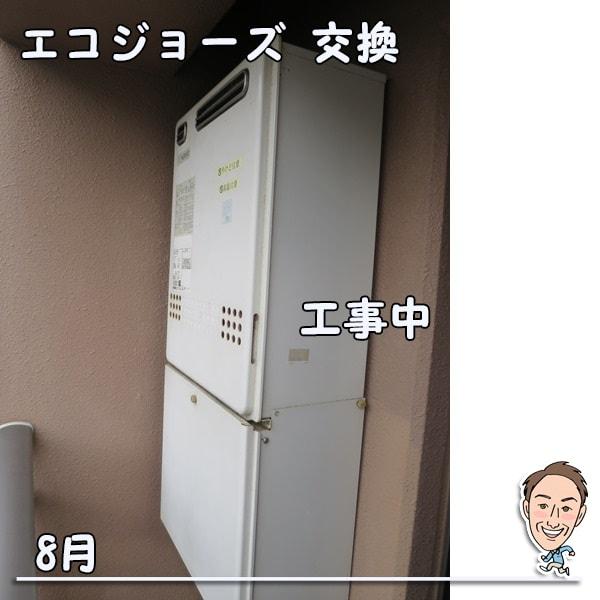 博多の建築士三兄弟_ガス給湯器GT-2027SAWX