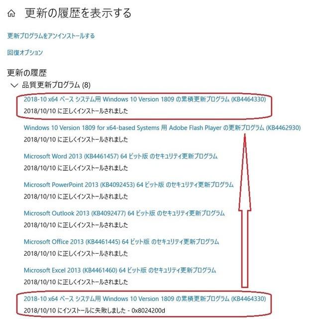 Windows10 バージョン1809 累積更新(KB4464330)が配信されてきました