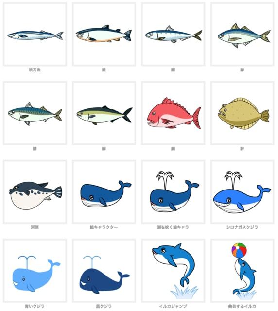 お魚さんイラスト集 デザインとイラストとアバター