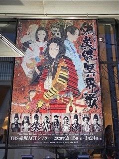 義経 劇団 新 感 線