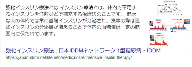 インスリン 強化 療法