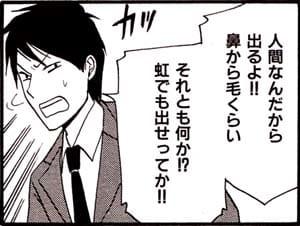 Manga_time_or_2012_05_p136