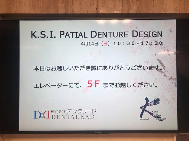 2019デンタリードスペシャルセミナー&イントロダクションセミナーIN大阪