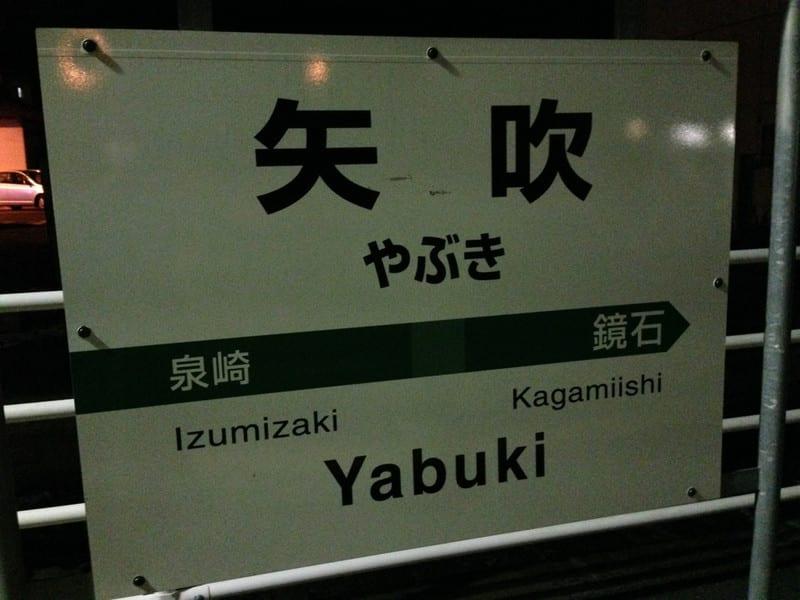 福島県矢吹市って