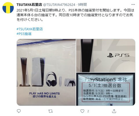Ps5 抽選
