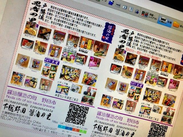 野田市の道の駅「醤油の里」パンフレット印刷
