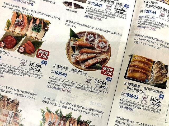 北海道の水産物 お取り寄せ
