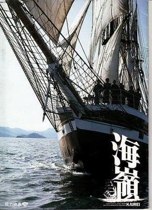 貞永方久監督「海嶺」(日本、19...