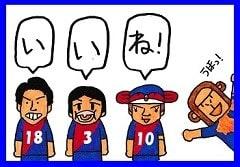 にほんブログ村 サッカーブログ FC東京へ