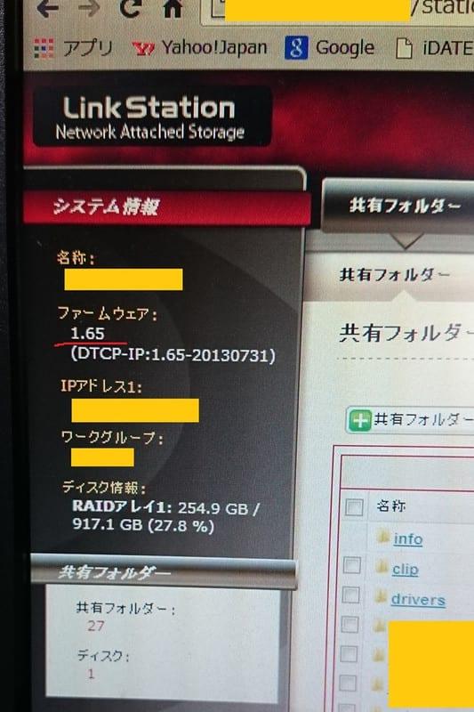 ls wxl ファームウェア アップデート できない
