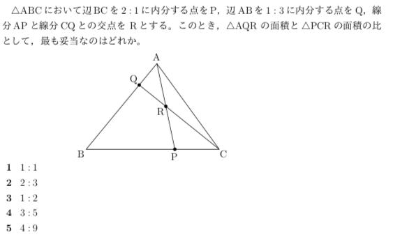 平面図形長さ角面積のブログ記事一覧 知能問題数的処理