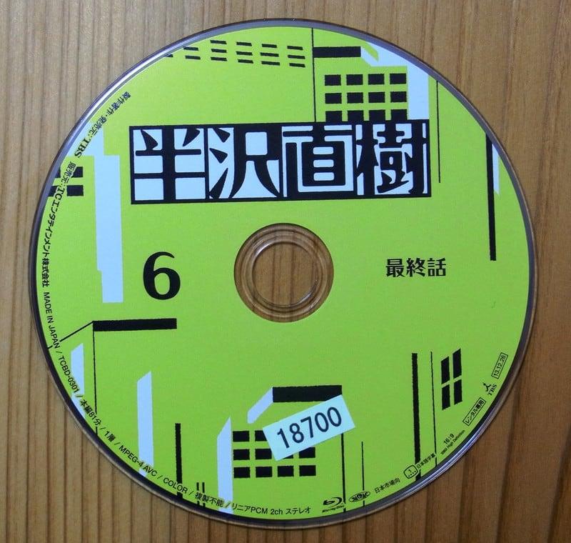 Hanzawanaokidvd6
