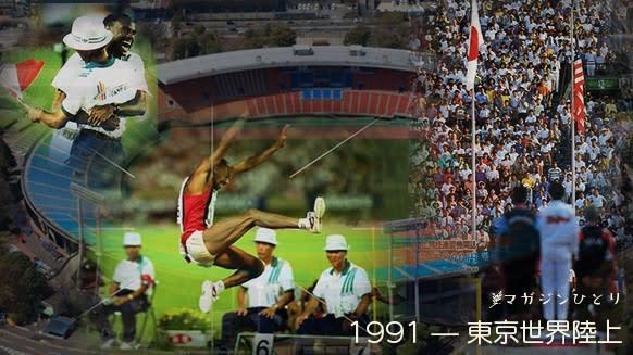 1991 — 東京世界陸上 - マガジンひとり