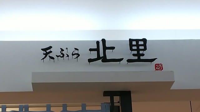 天ぷら 北里