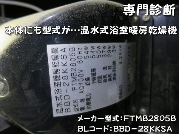 FTMB2805B_ラベルシール