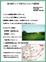 ゴルフ コンペ 案内 状