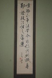 義山書(ぎざんしょ) - 万福寺 ...