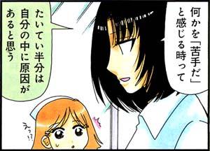 Manga_time_or_2014_06_p006
