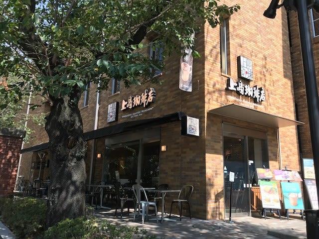 上島珈琲店 黒田記念館別館