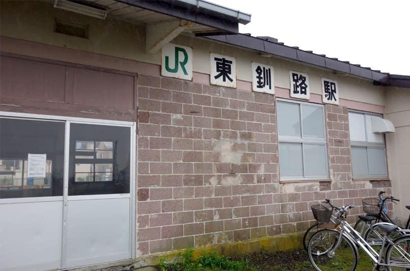 東釧路駅→根室駅 根室本線(花咲...