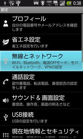 「設定」メニューから「無線とネットワーク」を選択