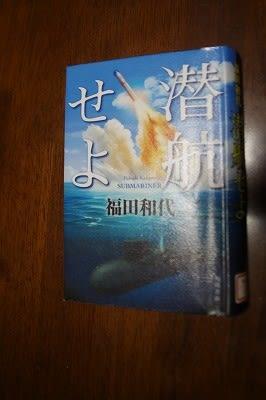 潜航せよ」 を読む - 二人のこれから
