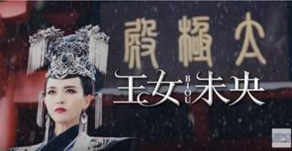 未央 中国 ドラマ