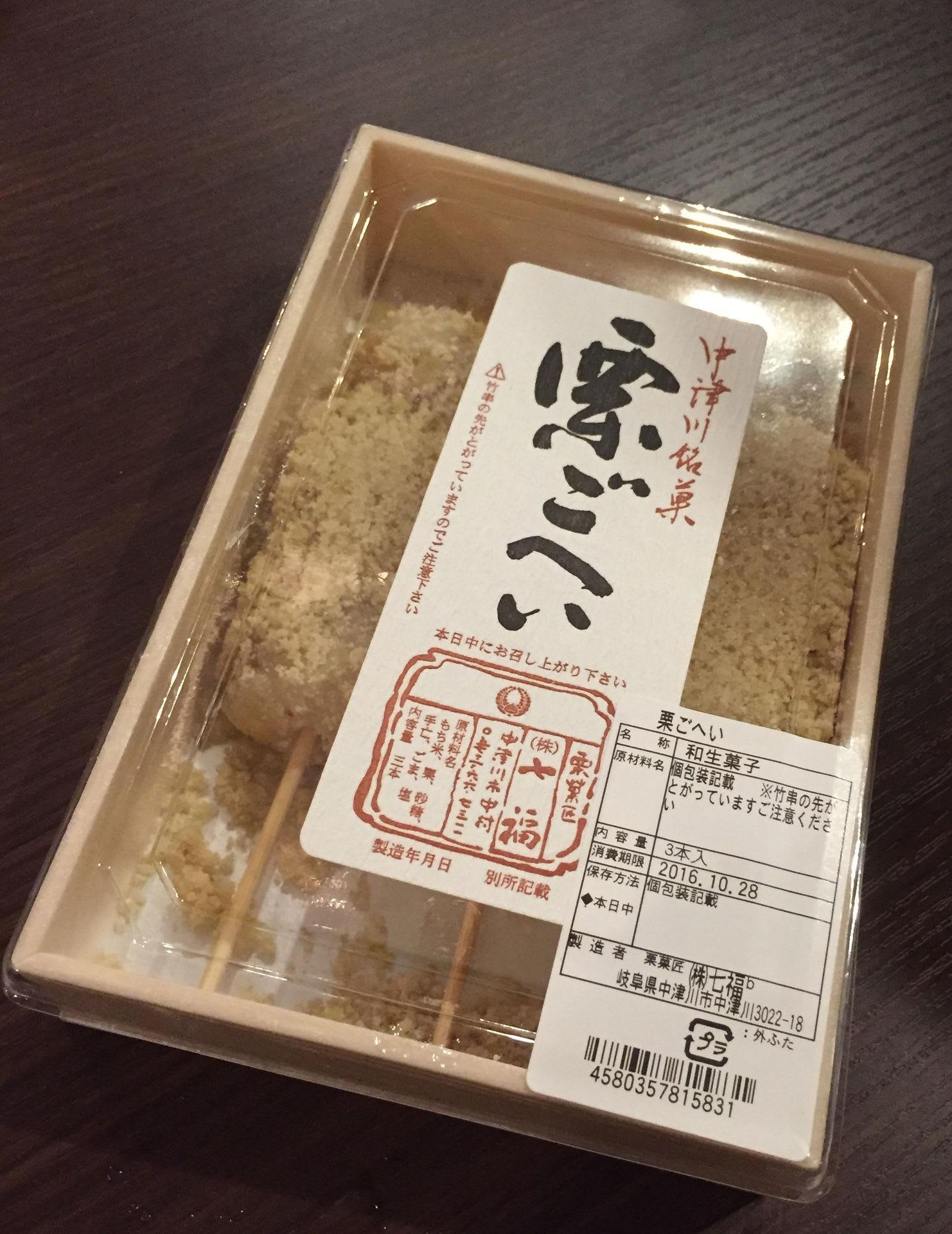 栗粉餅番外編⑸ 中津川市「七福」の栗ごへい - メタボッチャーの風にのって