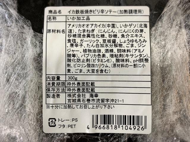 「いか」のブログ記事一覧-有限会社 竹中商店