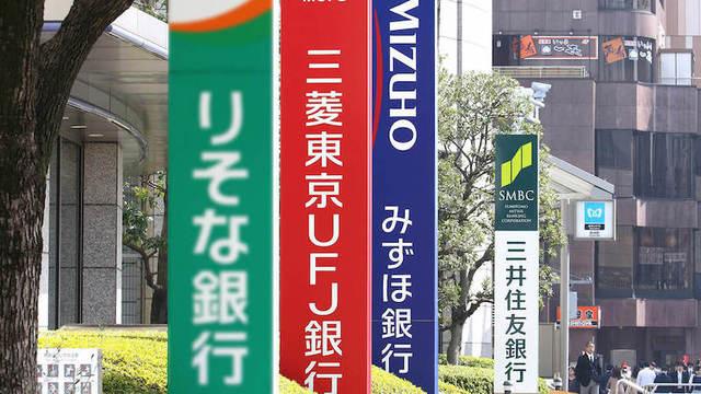 三菱UFJと三井住友、ATM共用化。...