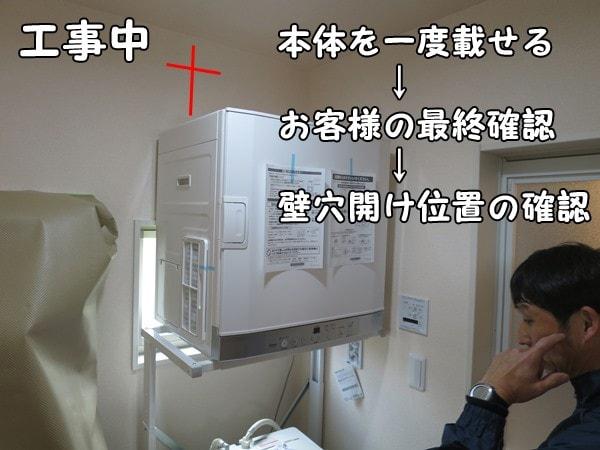 ガス衣類乾燥機の設置位置_お客様確認
