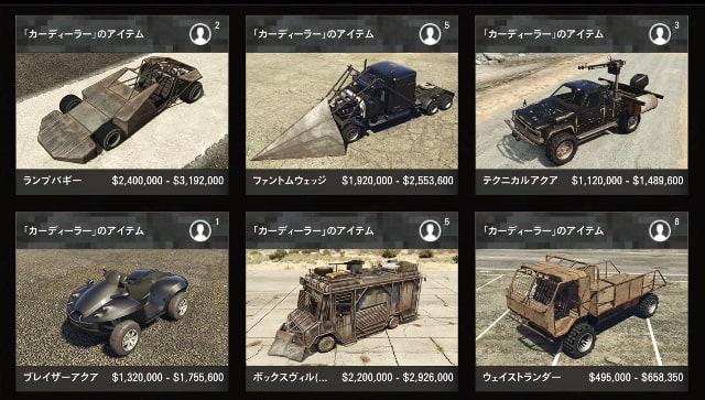 車両 Gta5 特殊