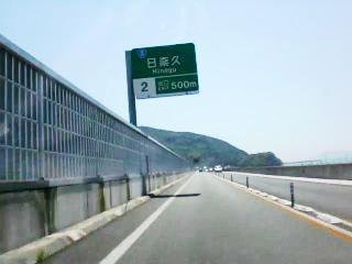 南九州道「八代JCT-芦北」 - 旅l...