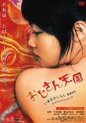 映画(DVD)」のブログ記事一覧(...