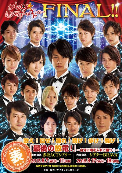 abc☆赤坂ボーイズキャバレー 表 FINAL! 『最後の放電!』 ~自分に喝 ...