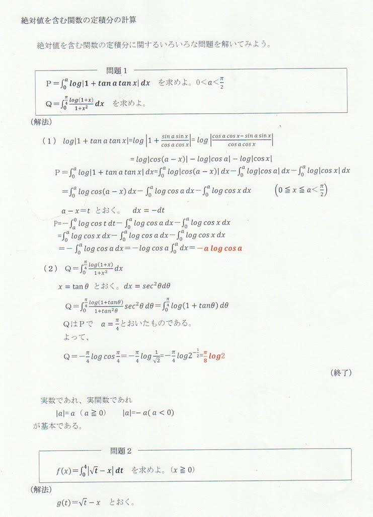 値 計算 絶対