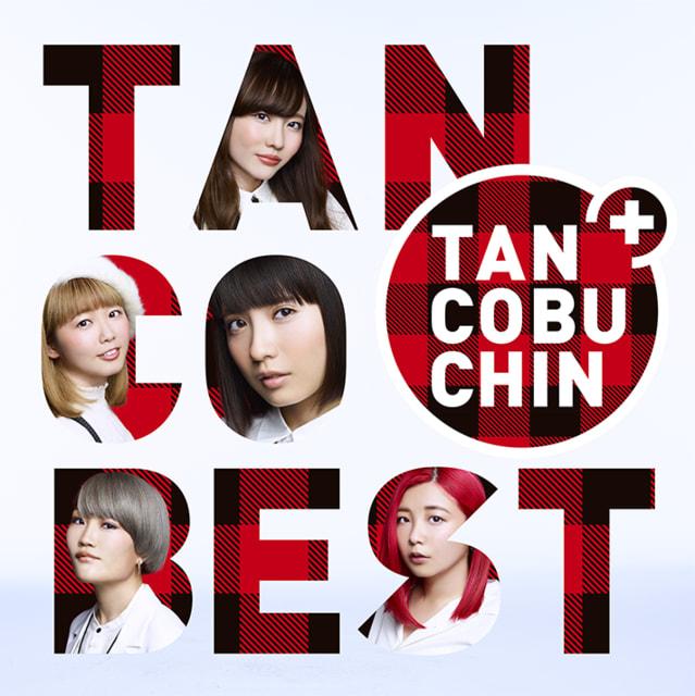 歌詞提供 たんこぶちん tancobest tancobuchin live dvd series