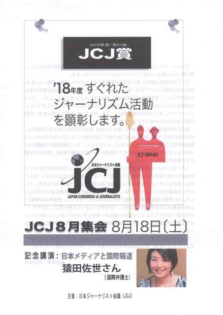 第61回JCJ賞(2018年度)贈賞式 - 葵から菊へ&東京の戦争遺跡を歩く会 ...