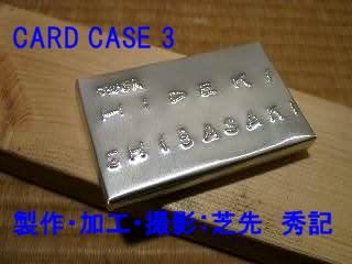 カードケースを制作販売!