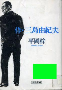 石原 慎太郎 三島 由紀夫 天皇